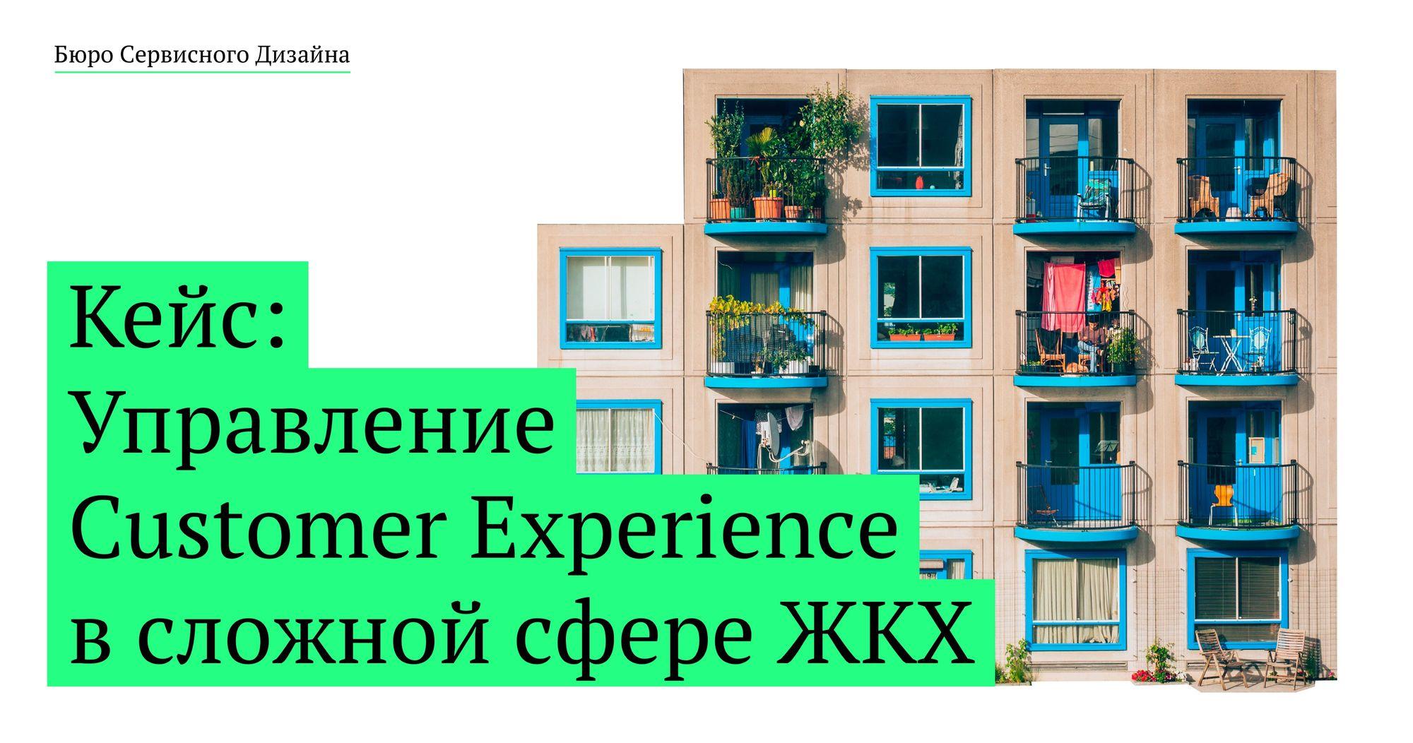 Кейс: управление Сustomer Experience в сложной сфере ЖКХ